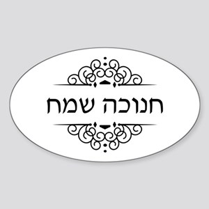 Happy Hanukkah in Hebrew letters Sticker